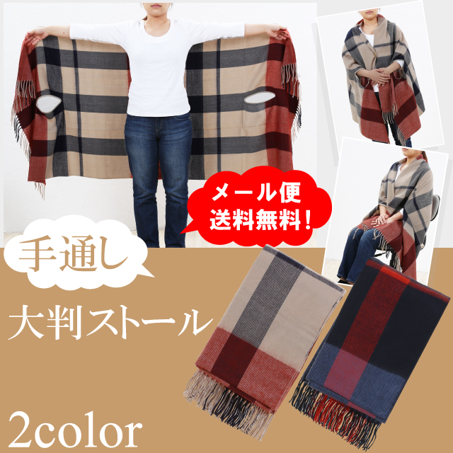 Hand through blanket / shawl / / wide / with stall/button / large / thick wear/check/poncho/ladies