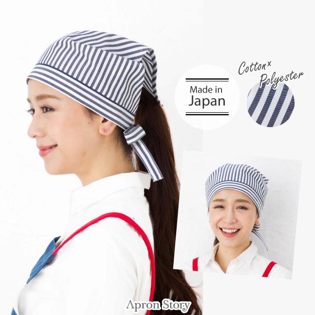 【メール便対応可】【日本製】三角巾(ストライプ)  大人用 Mサイズ Lサイズ 【N】【Y】