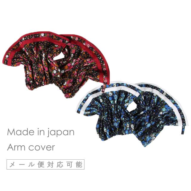 メール便対応可能 メール便対応可 日本製 小花柄アームカバー 袖が汚れない 水仕事 掃除 便利グッズ 買収 プレゼント N ギフト 母の日 Y 選択 かわいい シンプル