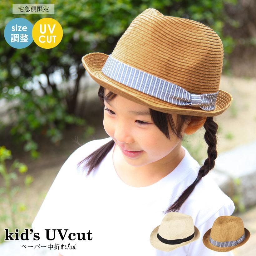 本日限定 リボンがかわいいおしゃれな子ども用UVカット帽子 宅急便限定 あす楽 子供 ペーパー中折れハット キッズ UVカット 夏 ついに入荷 帽子