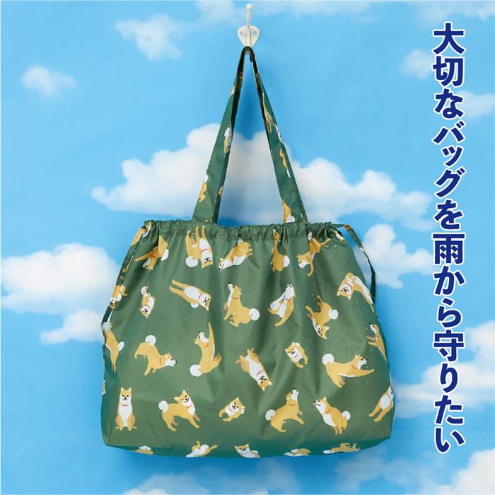 小さくたたんで携帯できるので便利雨の日はバッグや中身が濡れないようにバッグカバー 柴犬レインバッグ 宅配便送料無料 送料無料 クリアランスsale!期間限定!