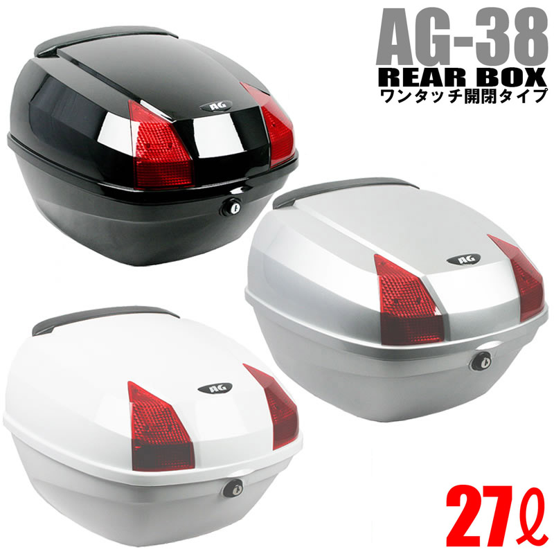 [AG-38] リアボックス (容量27L) ブラック/シルバー/ホワイト/グレー 背もたれ付 オシャレなデザイン高品質で頑丈 キャリア取付用 バイク 汎用