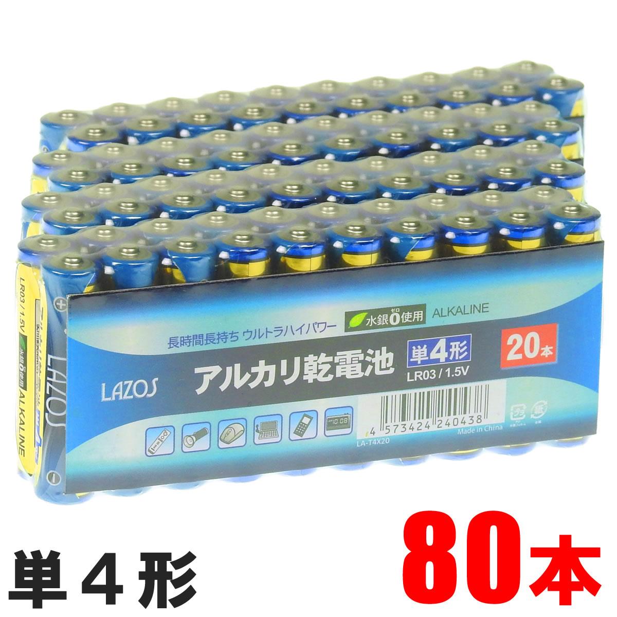 LAZOS 単4形 アルカリ乾電池 80本セット 長時間長持ち 返品送料無料 ウルトラハイパワー ALKALINE 1.5V 水銀0 買い物 LR03