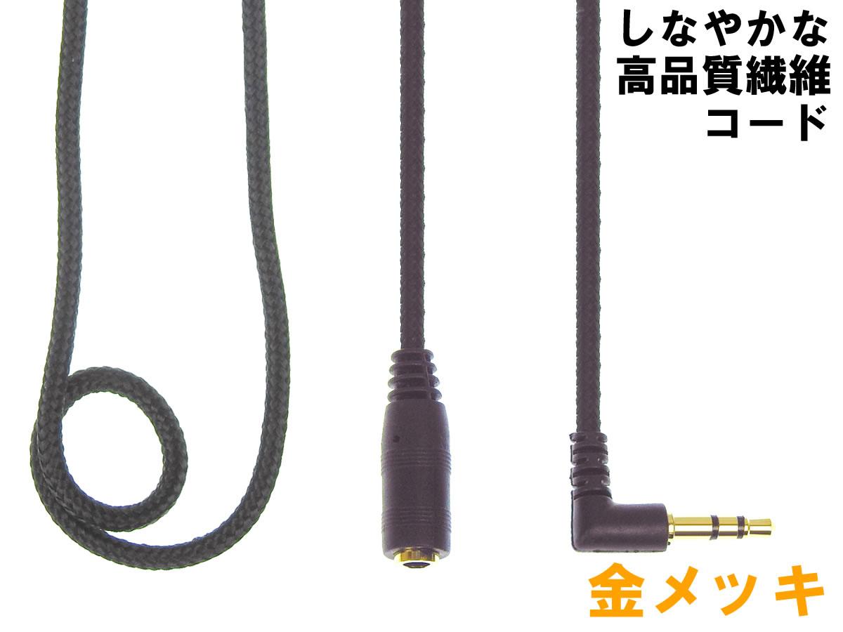 ANE ステレオミニ延長ケーブル 50cm 繊維コード L型 金メッキ端子 3極 プラグ径3.5mm AUX オーディオケーブル ステレオミニプラグ イヤホン ヘッドホン