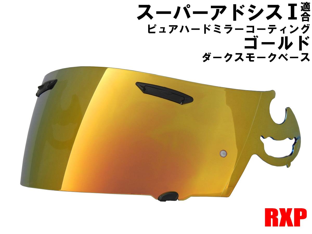 Arai スーパーアドシスI アイ タイプに適合 シールド ピュアゴールド ダークスモーク [再販ご予約限定送料無料] ミラーシールド RXP 社外品 アライ ヘルメット RR5 直輸入品激安 RAPIDE-IR SAIシールド HR-MONO4 Quantum-J ラパイド-IR アストロIQ HR-X RX-7
