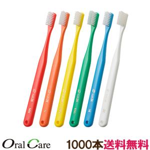 【送料無料】【オーラルケア】タフト24歯ブラシ(1000本セット)【キャップなし】色選べません(コロナウイルスにより発送が遅れてしまう可能性があります)