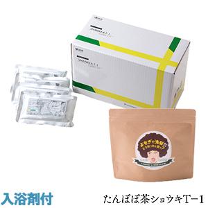 【送料無料】ショウキT-1 30包(医学博士Dr.邵輝ショウキのタンポポ茶)ショウキT-1プラス(PLUS)100ml 30包・ヨモギとドクダミ入浴剤(1箱につき7個入)プレゼント