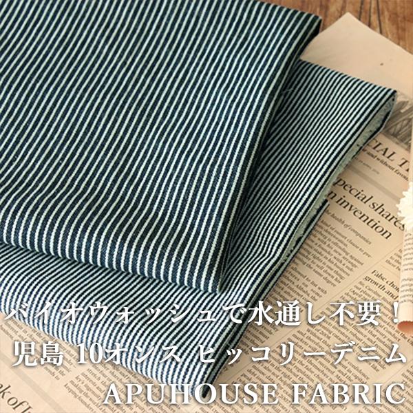 【反物販売】岡山の児島 洗いをかけた 10オンス ヒッコリーデニム バイオストーンウォッシュ加工 ■独特の世界観の児島デニム
