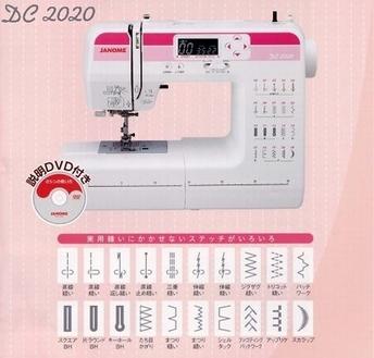 車樂美縫紉機 DC2020