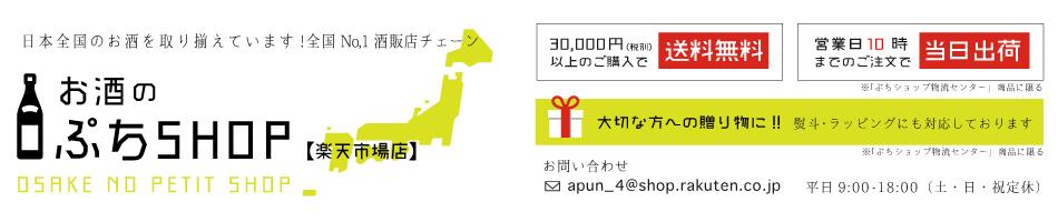 お酒のぷちショップ楽天市場店:全国のぷちショップから地域の特産品をお届けします!