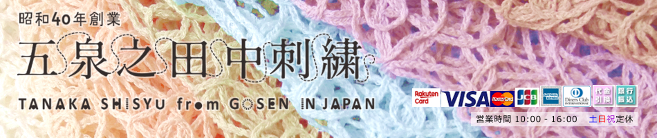 五泉之田中刺繍:華やかな手芸用パーツ、アイテムで彩りを。【あぷれる】