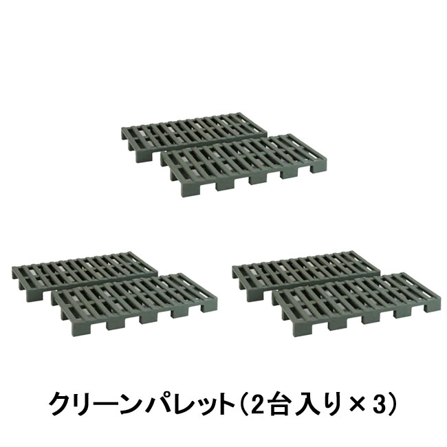【伸晃】クリーンパレット(2台入り)3セット(合計6台)CP-2 【押入れ スノコ 除湿 押入れ収納 CP-2 日本製】