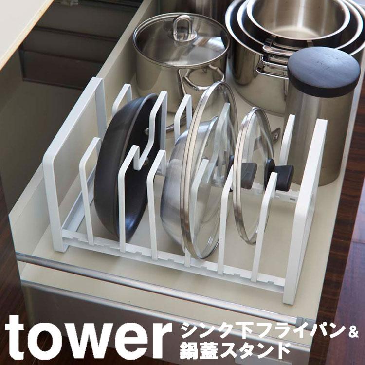 白黒2色展開の tower シリーズ フライパンや鍋 鍋蓋などをまとめて収納 シンク下フライパン 休み 鍋蓋スタンド タワー 正規店 シンク なべぶた 山崎実業 タワーシリーズ 収納 鍋ぶた 立て置き