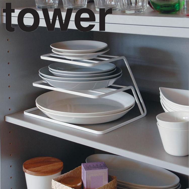 直径約15~26cmのお皿が 超激安 各段に約6~8枚程度収納できます 全国どこでも送料無料 食器棚の散らかりがちなお皿をすっきり収納 出し入れ簡単 白黒2色展開の tower シリーズ ディッシュストレージ キッチン 台所用品 タワー 山崎実業 3段 重ね置き お皿収納 タワーシリーズ