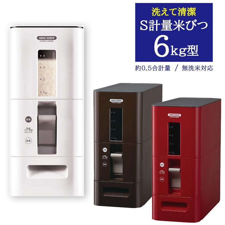 キッチンに調和するデザイン S計量米びつ 6kg キッチン 収納 メーカー直送 米びつ 計量 オシャレ 清潔 省スペース アスベル 豊富な品 コンパクト 洗える
