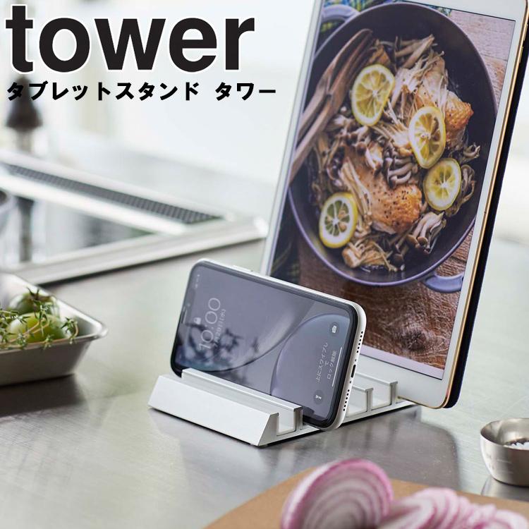 スマートフォンからタブレットPCまで最大6台収納できるタブレットスタンド tower タブレットスタンド タワー 収納 タブレットPC タワーシリーズ 立て置き 山崎実業 デスク 2020新作 5%OFF