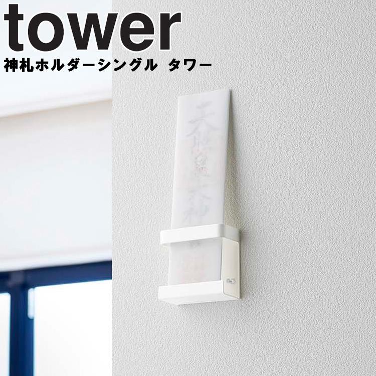 お札を定位置に収納できるお札ホルダーシングル。 tower 神札ホルダー シングル タワー 【収納 壁収納 御札 お札 リビング タワーシリーズ 山崎実業】
