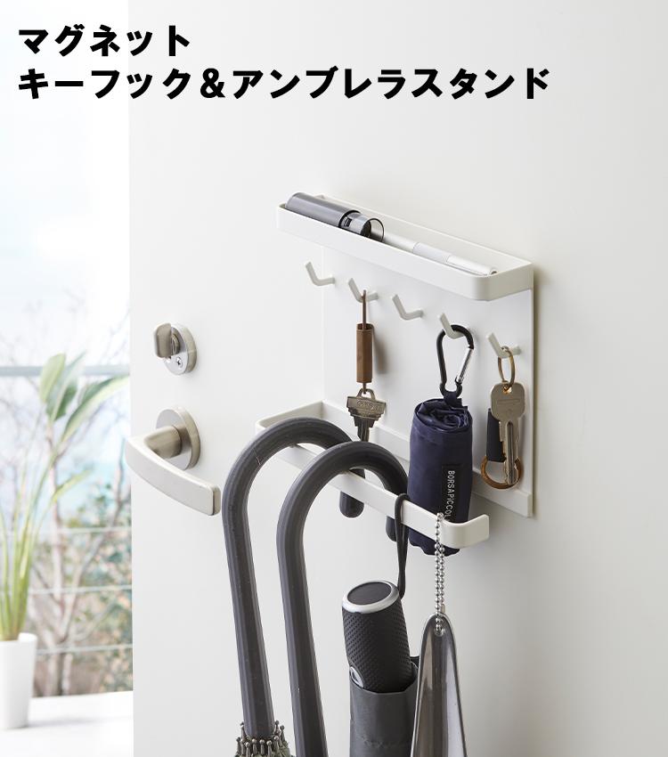 スチール製の玄関扉や壁面にマグネットで簡単取り付け HP 訳あり商品 マグネットキーフックアンブレラスタンド キーフック 傘立て エントランス 玄関 山崎実業 鍵 ドア収納 かさたて 最新アイテム 引っ付け 磁石