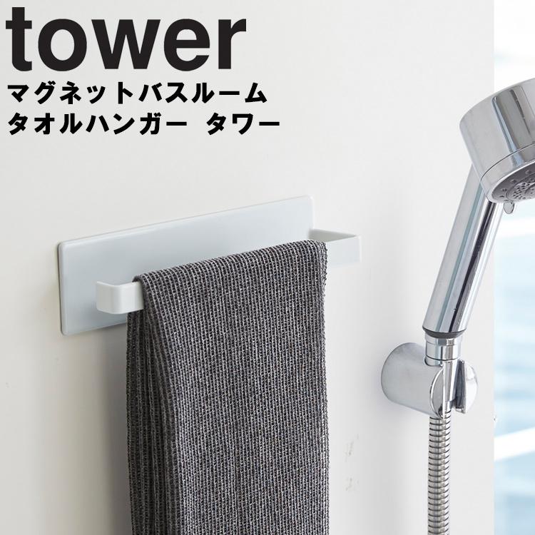壁面を傷付けにくく 激安 錆びないラバータイプのマグネット tower マグネットバスルームタオルハンガー タワー 風呂場 バスルーム ふるさと割 山崎実業 磁石 整理整頓 収納 壁かけ タワーシリーズ