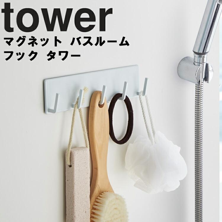 <title>白黒2色展開の tower シリーズ マグネットが付く浴室壁面に簡単取り付けの5連フック マグネットバスルームフック タワー 風呂場 バスルーム 整理整頓 収納 壁かけ 磁石 タワーシリーズ 出荷 山崎実業</title>