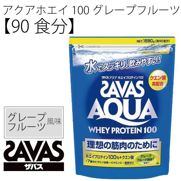 割引クーポンあり★SAVAS ザバス/アクア ホエイプロテイン100 グレープフルーツ風味 1890g(90食分) CA1329/プロテイン/【取寄せ】
