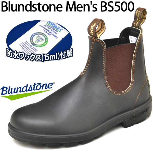 メンズ 長靴 サイドゴアブーツ レインブーツ メンズブーツ ブランドストーン【Blundstone】メンズシューズ 防水 BS500/