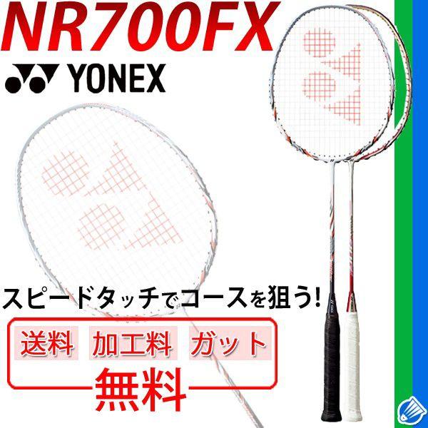 バドミントンラケット/ヨネックス【YONEX】ナノレイ700FX★ガット+加工費+送料無料★NR700FX/