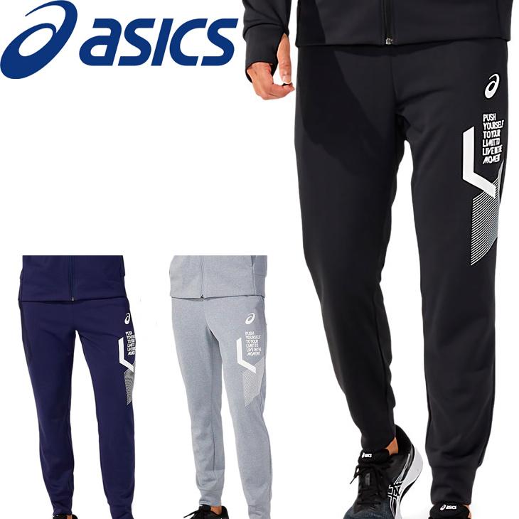 最安値に挑戦 SALE 送料無料 アシックス asics メンズ スウェットパンツ スウェット ロングパンツ リモ ボトムス 男性 2031C195 安全 長ズボン スポーツウェア スエット 吸汗速乾 LIMO トレーニング