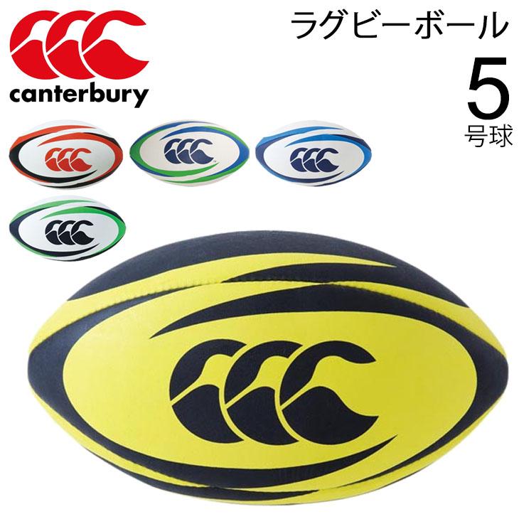 送料無料 canterbury 高級品 カンタベリー ラグビーボール 5号球 日本ラグビー協会認定球 格安激安 RUGBY AA02680 BALL