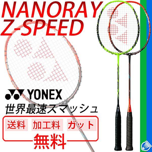 YONEX バドミントンラケット ナノレイZスピード NANORAY Z-SPEED★ガット無料+加工費無料★送料無料★NR-ZSP/RKap