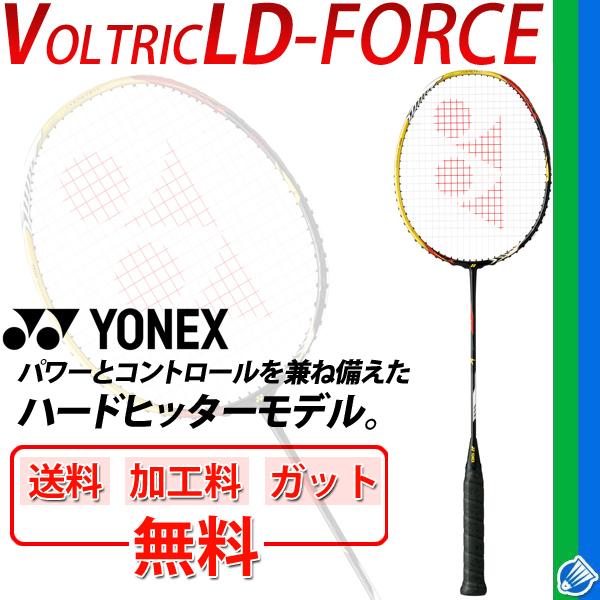 割引クーポンあり★YONEX バドミントン ラケット ボルトリック LDフォース VOLTRIC LD-FORCE ハードヒッターモデル★ガット無料+加工費無料+送料無料/VTLD-F/