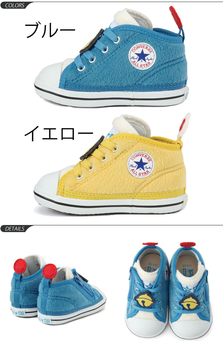Apworld Baby Shoes Converse Dora Doraemon Dorami Chan Baby Shoes