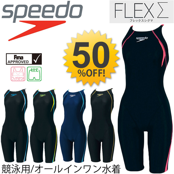 b09b3316e66 Speed SPEEDO women's swim swimming swimwear all-in-one FINA approval FLEX  Sigma wore ...