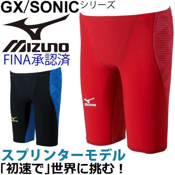7b000c4769d81 Mizuno Mizuno men s swimwear swim pants swimming half spats FINA approval  label GX-SONICIII ST men short sprinter model racing swimwear   N2MB6001 05P03Sep16