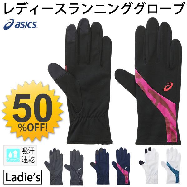 asics running gloves women