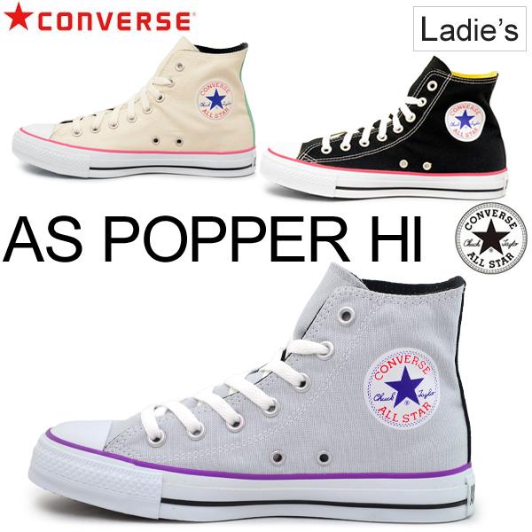 CONVERSE 하이 컷 스 니 커 즈 ALL STAR POPPER HI/콘 바스 오 르 스타 포퍼 오릭스 화이트 1R127/블랙 1R129/여성용