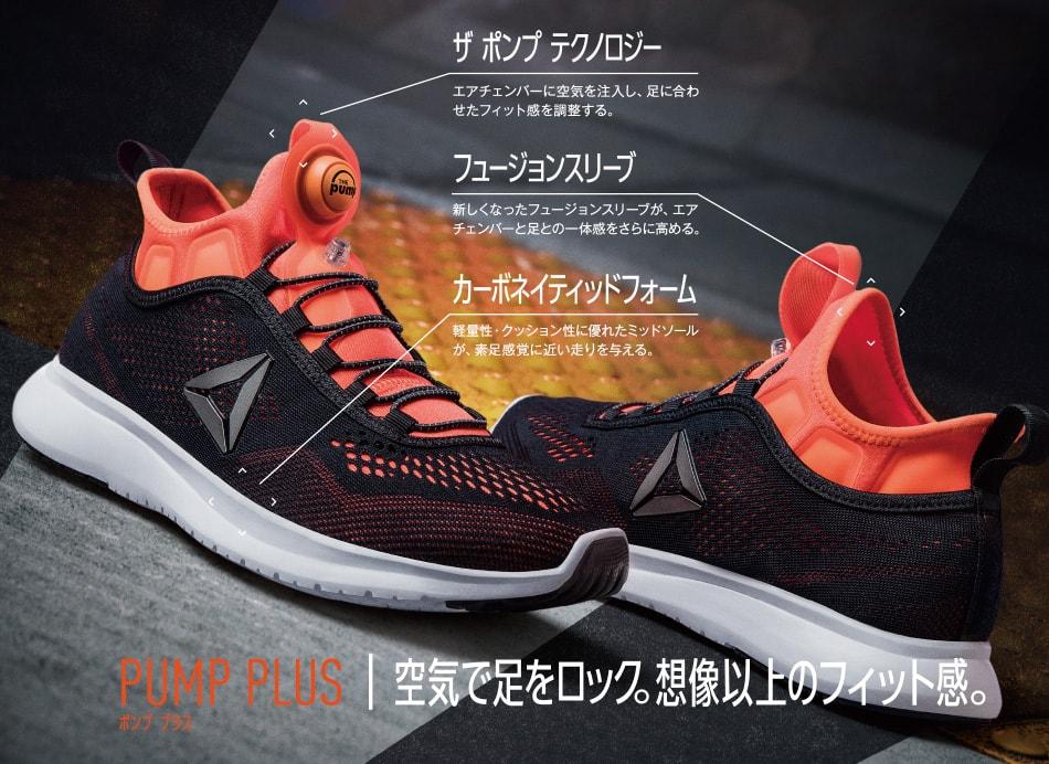 da9688d751eb APWORLD  Running shoes men Reebok Reebok pump plus technical center ...