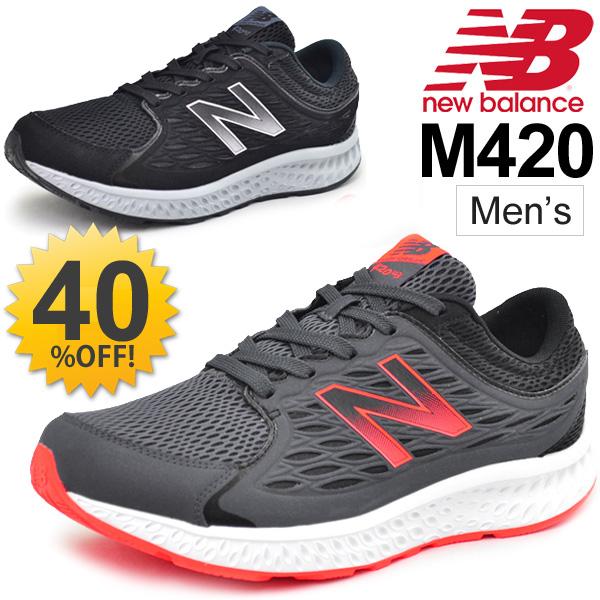 m420 new balance