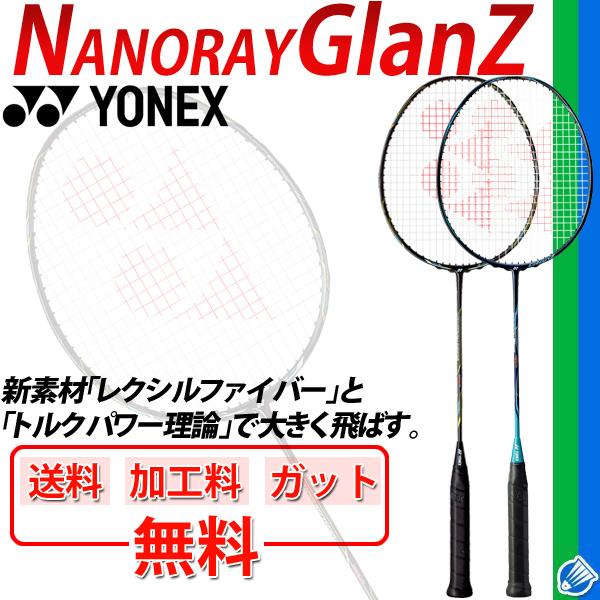 割引クーポンあり★YONEX バドミントンラケット ヨネックス ナノレイグランツ(NANORAY GlanZ) ★ガット無料+加工費無料★送料無料★/NR-GZ