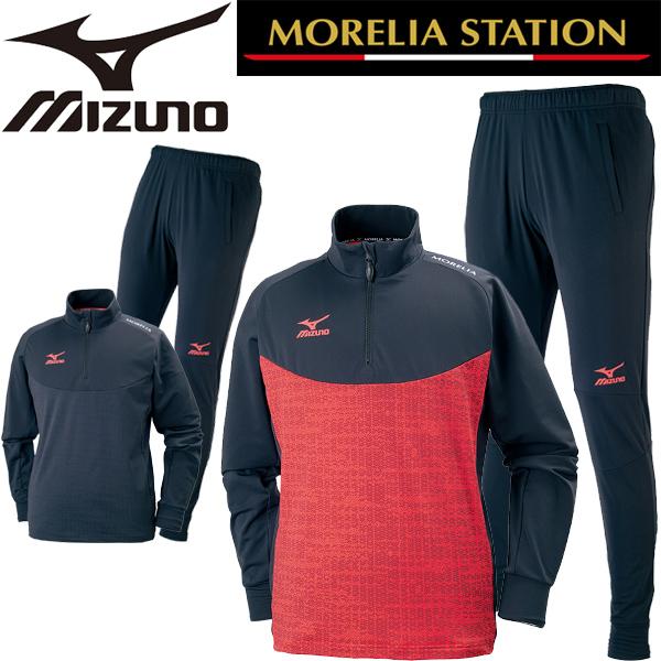 トレーニングウェア 上下セット メンズ ミズノ mizuno MORELIA モレリア 男性用 ストレッチ 裏フリース サッカー フットボール 練習 トレーニング ユニセックス スポーツウェア MIZUNO /P2MC7505-P2MD7505