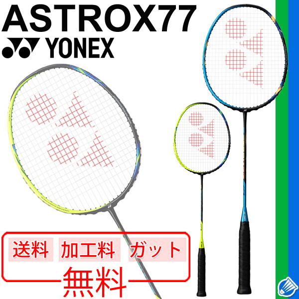バドミントン ラケット/ヨネックス YONEX アストロクス77 ASTROX77★ガット無料+加工費無料★送料無料 日本バドミントン協会検定合格 バドミントン用品/AX77