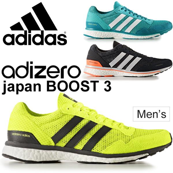 ランニングシューズ メンズ アディダス adidas adiZERO japan BOOST 3 アディゼロ ブースト 男性用 レーシングシューズ マラソン サブ4 駅伝 陸上 ジョギング E幅 BB314 CG3042 CG3043 スポーツシューズ/JapanBoost3
