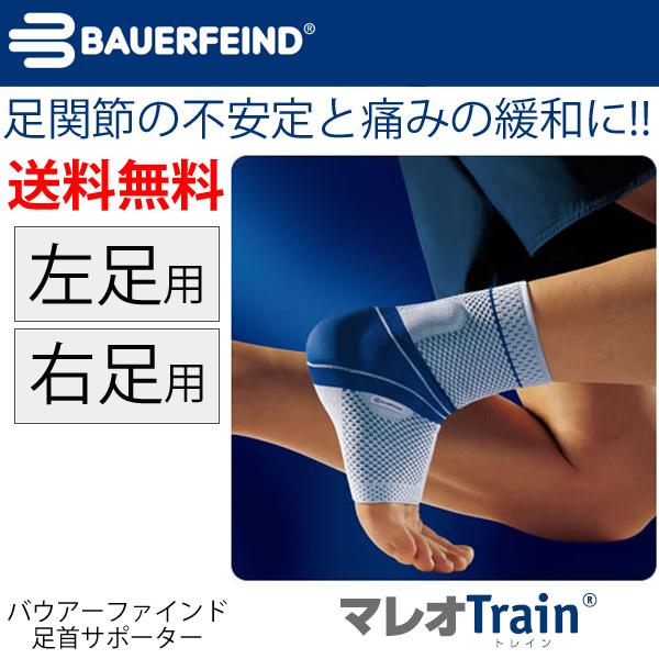 足首サポーター バウアーファインド (BAUERFIND) マレオトレイン Malleo Train 【左足用/右足用】