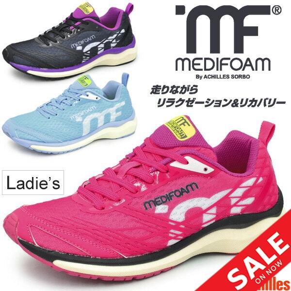 ランニングシューズ レディース アキレス メディフォーム MEDI FOAM ジョギング マラソン 陸上 女性 ACHILLES SORBO ソルボ 靴 スポーツシューズ/MFR1000-