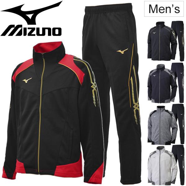 ウォームアップウェア 上下セット メンズ ミズノ mizuno ジャージ ジャケット パンツ トレーニング ランニング ジョギング 部活 練習 スポーツウェア/32JC8010-32JD8010