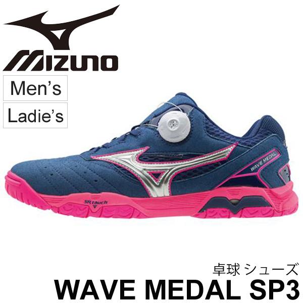 卓球シューズ レディース メンズ /ミズノ Mizuno ウエーブメダルSP3 靴 テーブルテニス WAVE MEDAL AP3 BOAシステム 男女兼用/81GA1512