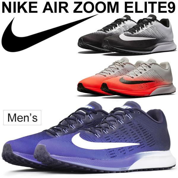 ランニングシューズ メンズ ナイキ NIKE エアズームエリート 9 シューズ ランニング ジョギング マラソン サブ3.5 男性用 スニーカー スポーツシューズ 運動靴/863769