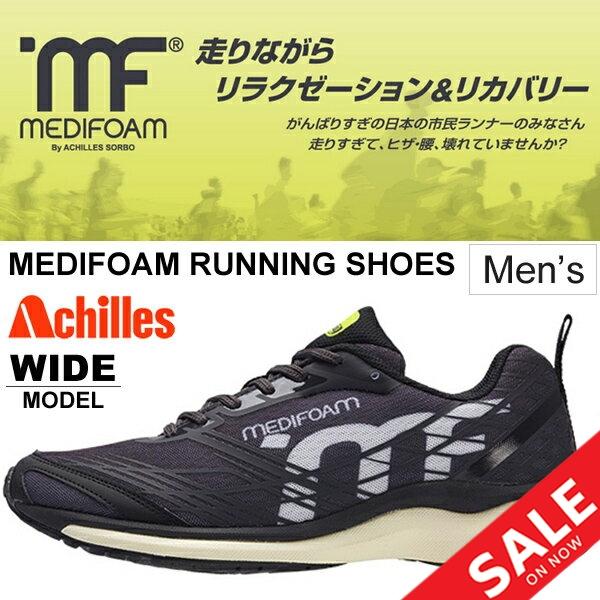 ランニングシューズ メンズ アキレス ソルボ メディフォーム LSD MF200 ワイドモデル ジョギング マラソン 男性 フルマラソン ACHILLES SORBO MEDIFOAM 靴/MFR2000