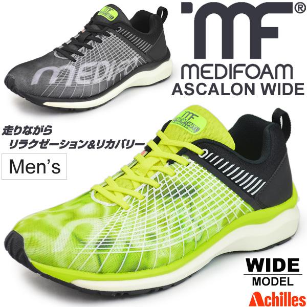 ランニングシューズ メンズ アキレス ソルボ メディフォーム ASCALON MF201 ワイドモデル 幅広 男性 マラソン ジョギング 陸上 ACHILLES SORBO MEDIFOAM 靴 スポーツシューズ/MFR2010