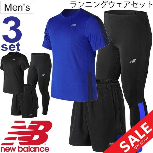 ランニングウェア 3点セット メンズ/ニューバランス newbalance 半袖Tシャツ ショートパンツ ロングタイツ/男性 AMT73061 AMS81283 AMP81284/マラソン トレーニング スポーツウェア/NB-U